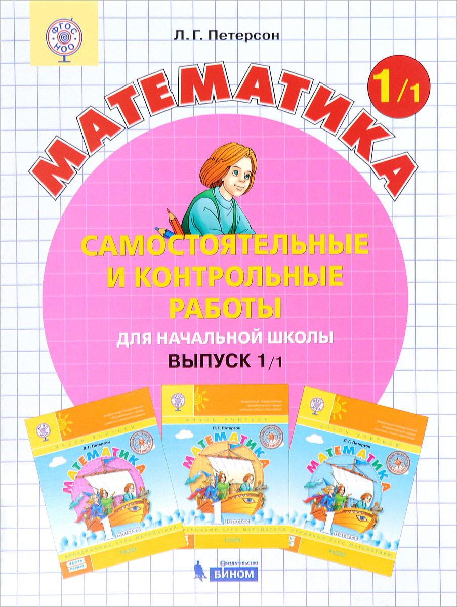 Математика. Начальная школа. Самостоятельные и контрольные работы. Выпуск 1. Вариант 1
