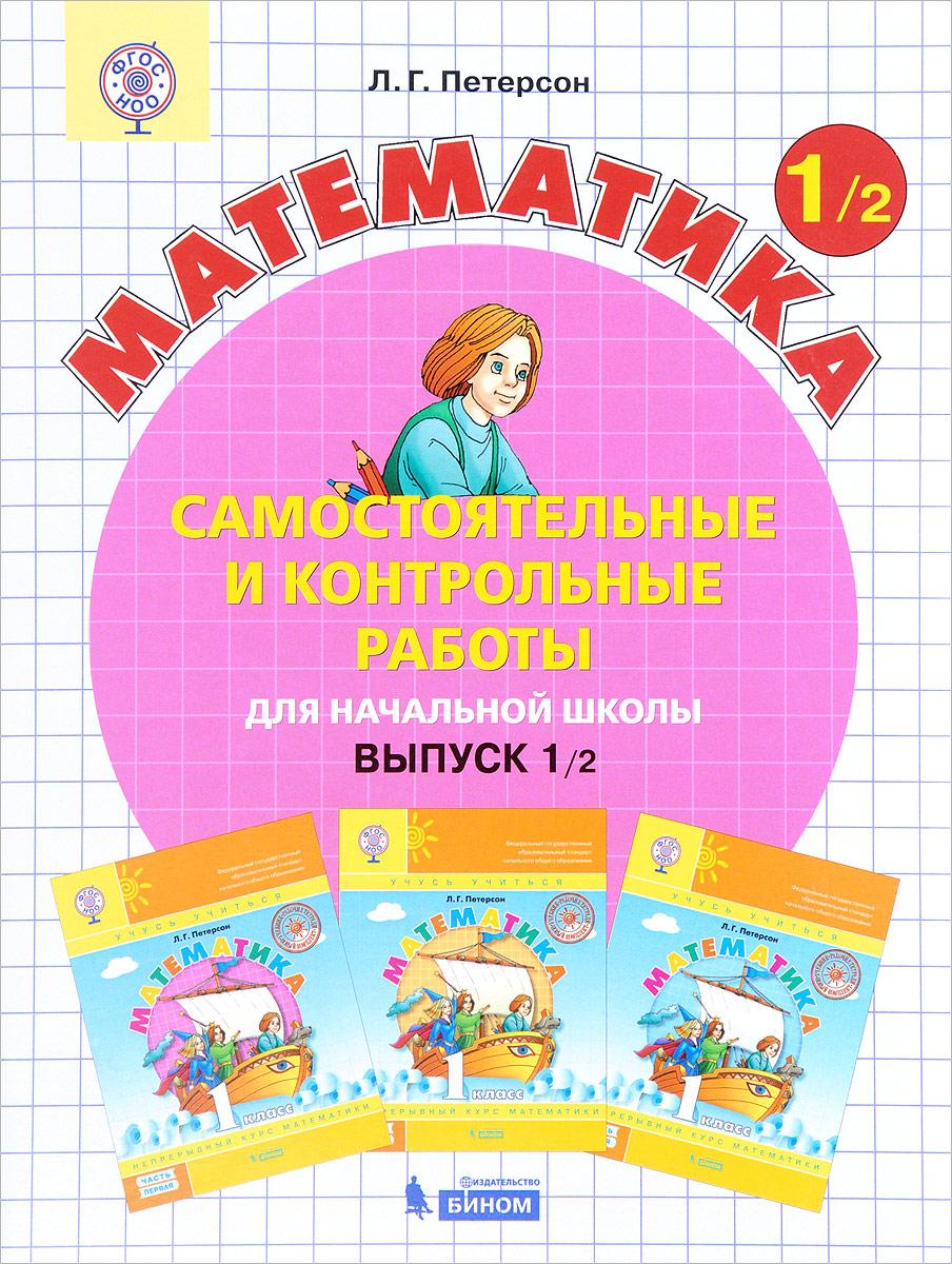 Математика. Начальная школа. Самостоятельные и контрольные работы. Выпуск 1. Вариант 2
