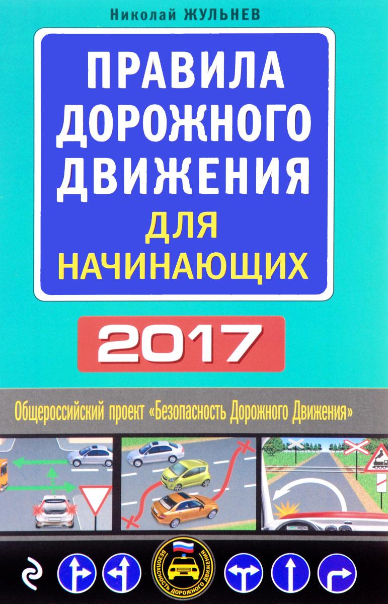 Николай Жульнев Правила дорожного движения для начинающих с изменениями на 2017 плакаты и макеты по правилам дорожного движения где купить в спб