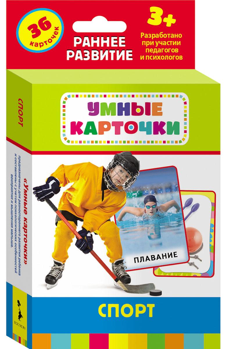 Росмэн Обучающие карточки Спорт улыбка обучающие карточки игрушки