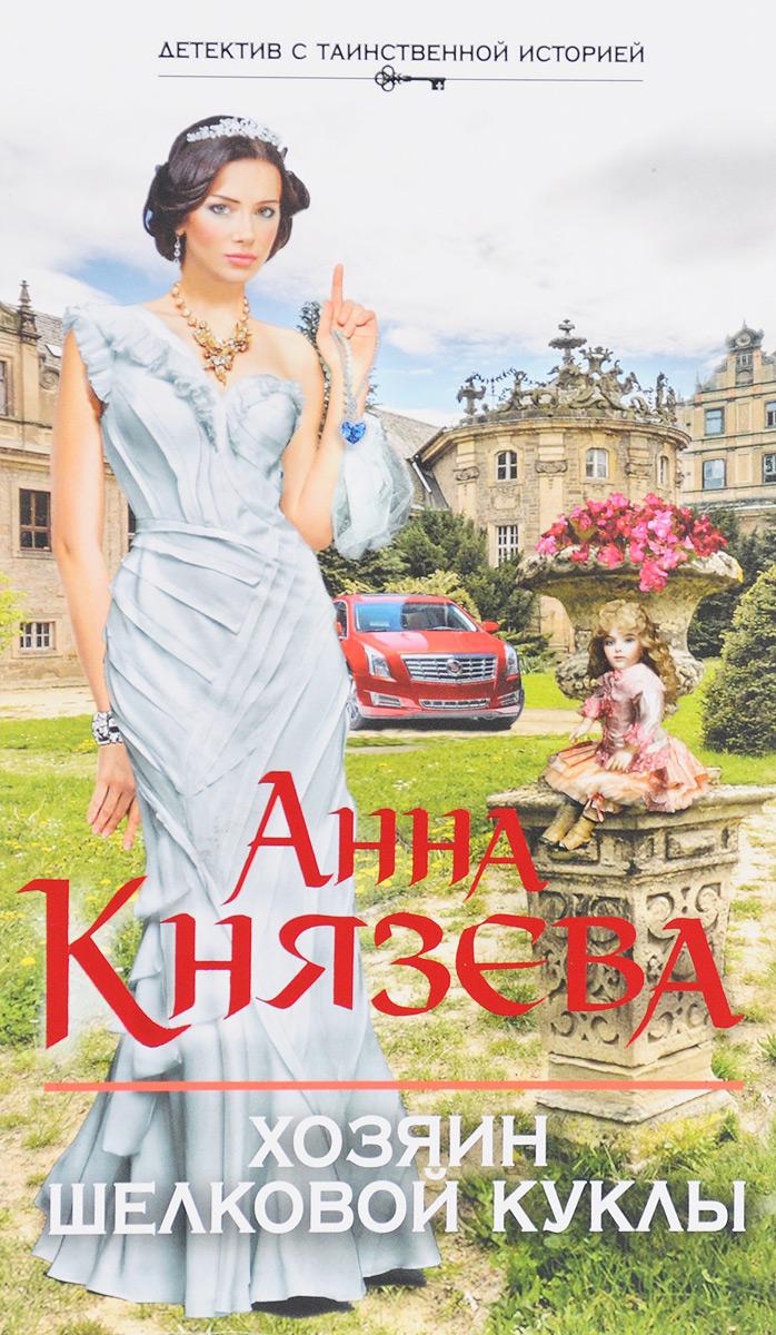 Анна Князева Хозяин шелковой куклы