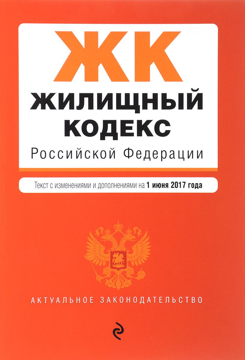 9785699952571 - Отсутствует: Жилищный кодекс Российской Федерации. Текст с изменениями и дополнениями на 1 июня 2017 года - Книга