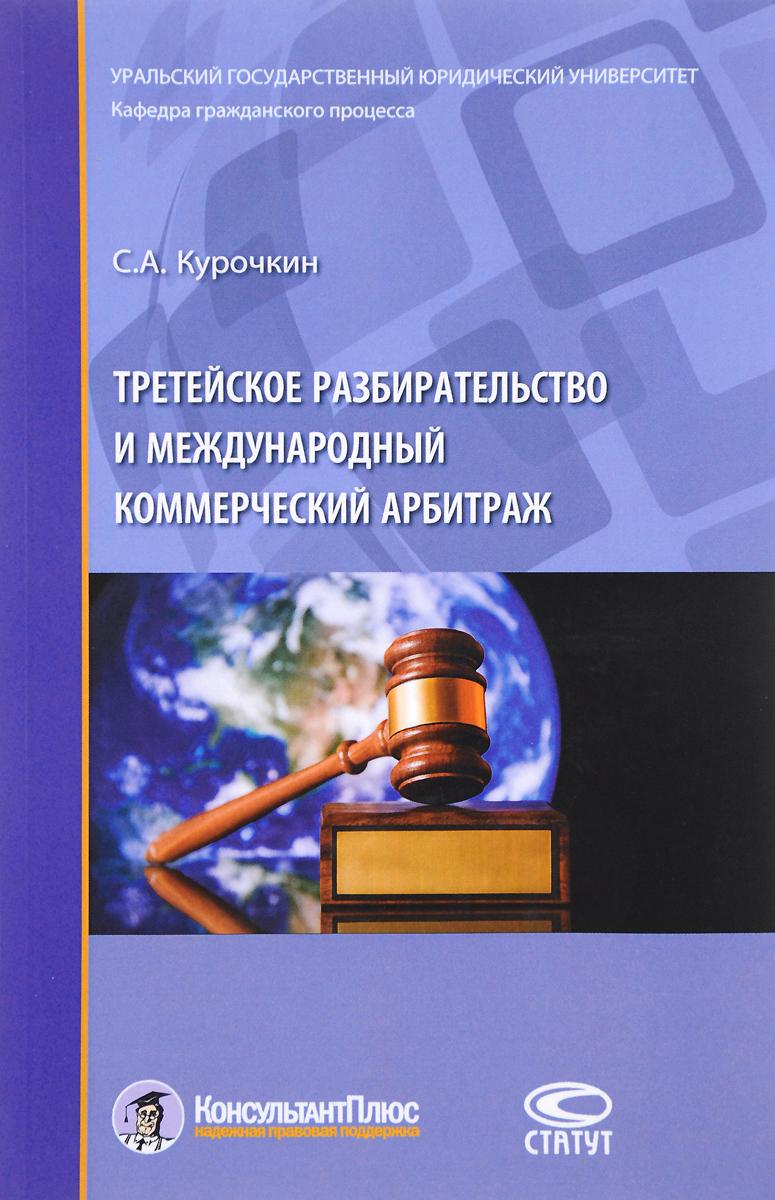 С. А. Курочкин Третейское разбирательство и международный коммерческий арбитраж международный коммерческий арбитраж