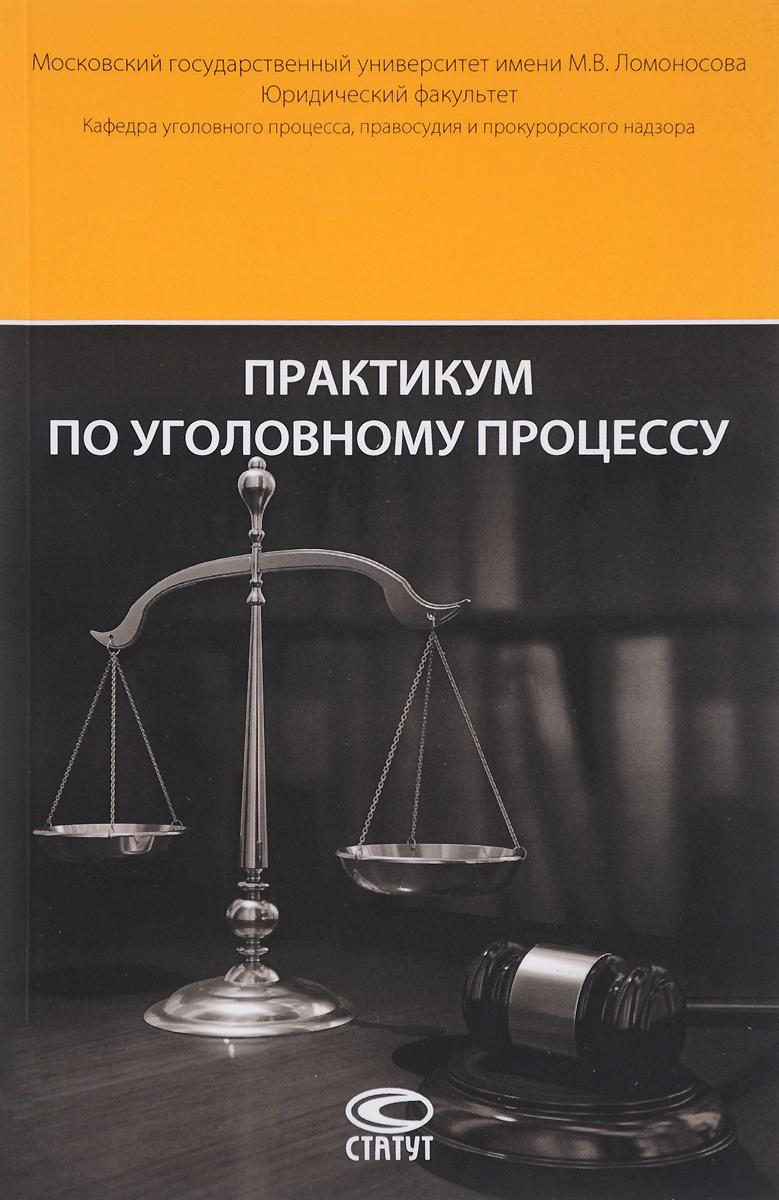 Практикум по уголовному процессу