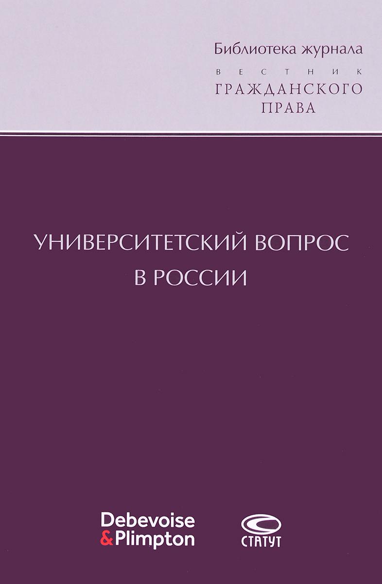Университетский вопрос в России