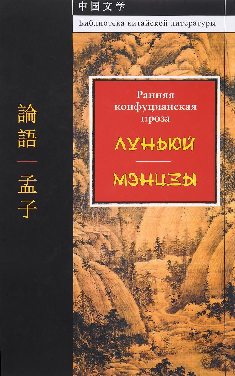 Ранняя конфуцианская проза. Луньюй. Мэнцзы шедевры китайской классической прозы неизданное