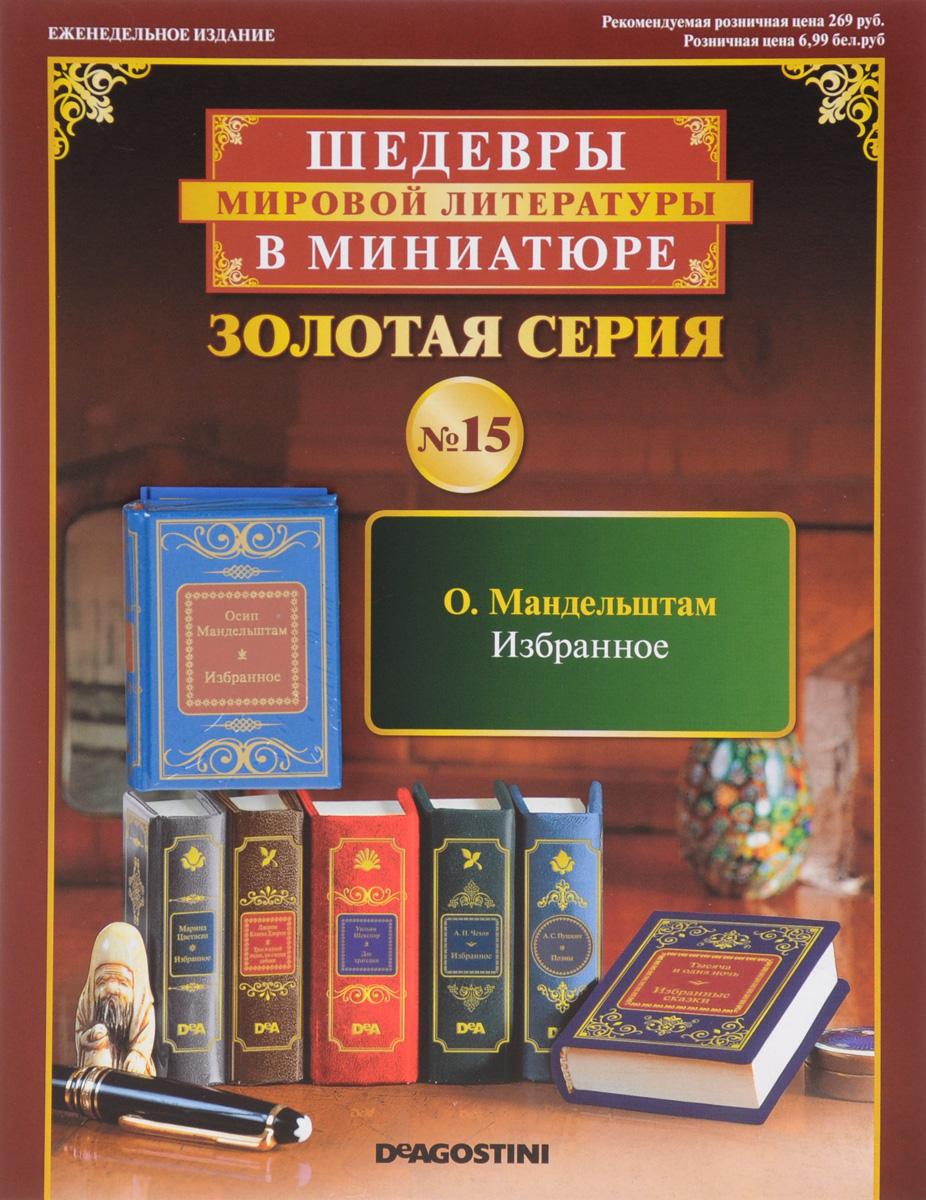 Журнал Шедевры мировой литературы в миниатюре №15 шедевры древнерусской литературы кожа