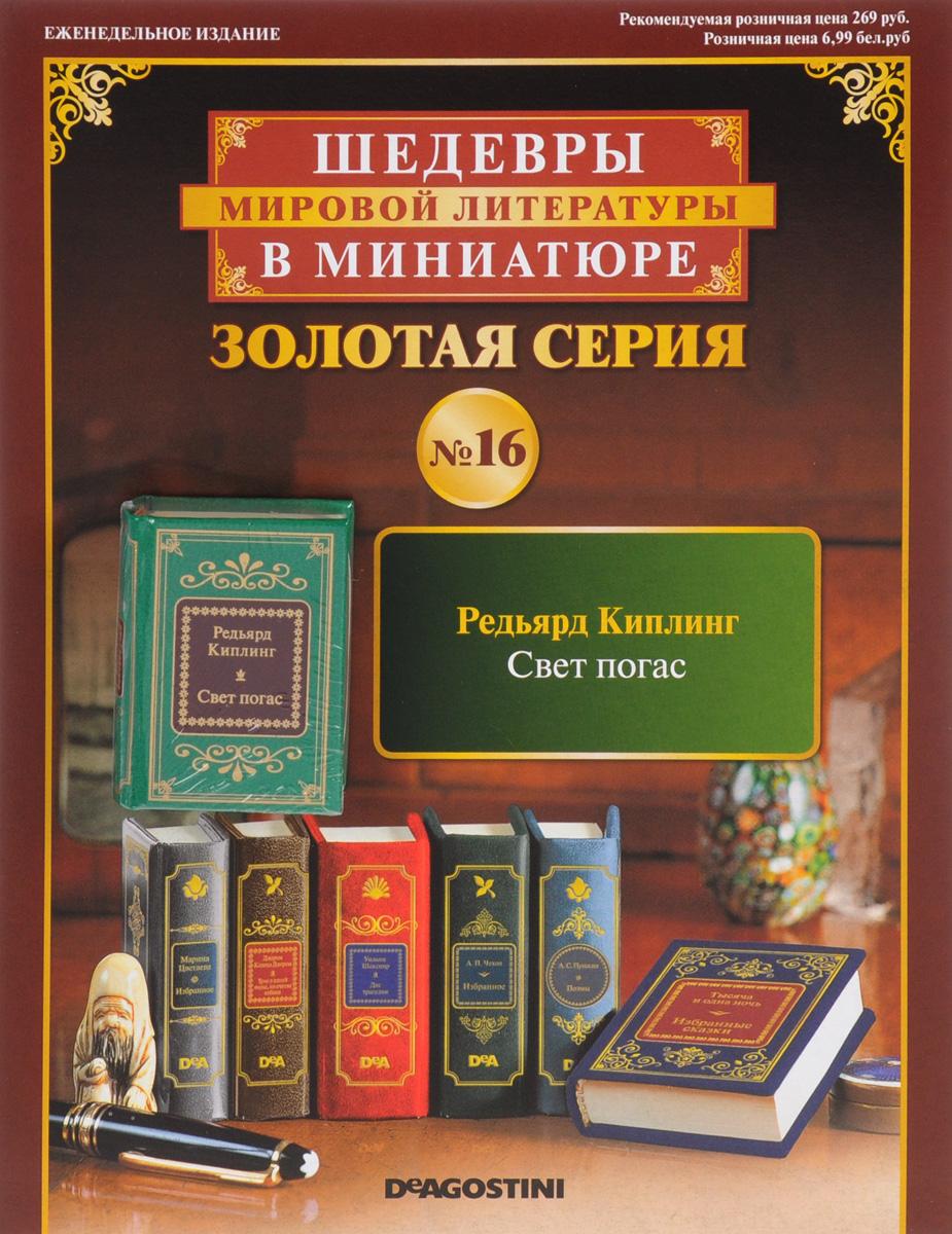 Журнал Шедевры мировой литературы в миниатюре №16 шедевры древнерусской литературы кожа