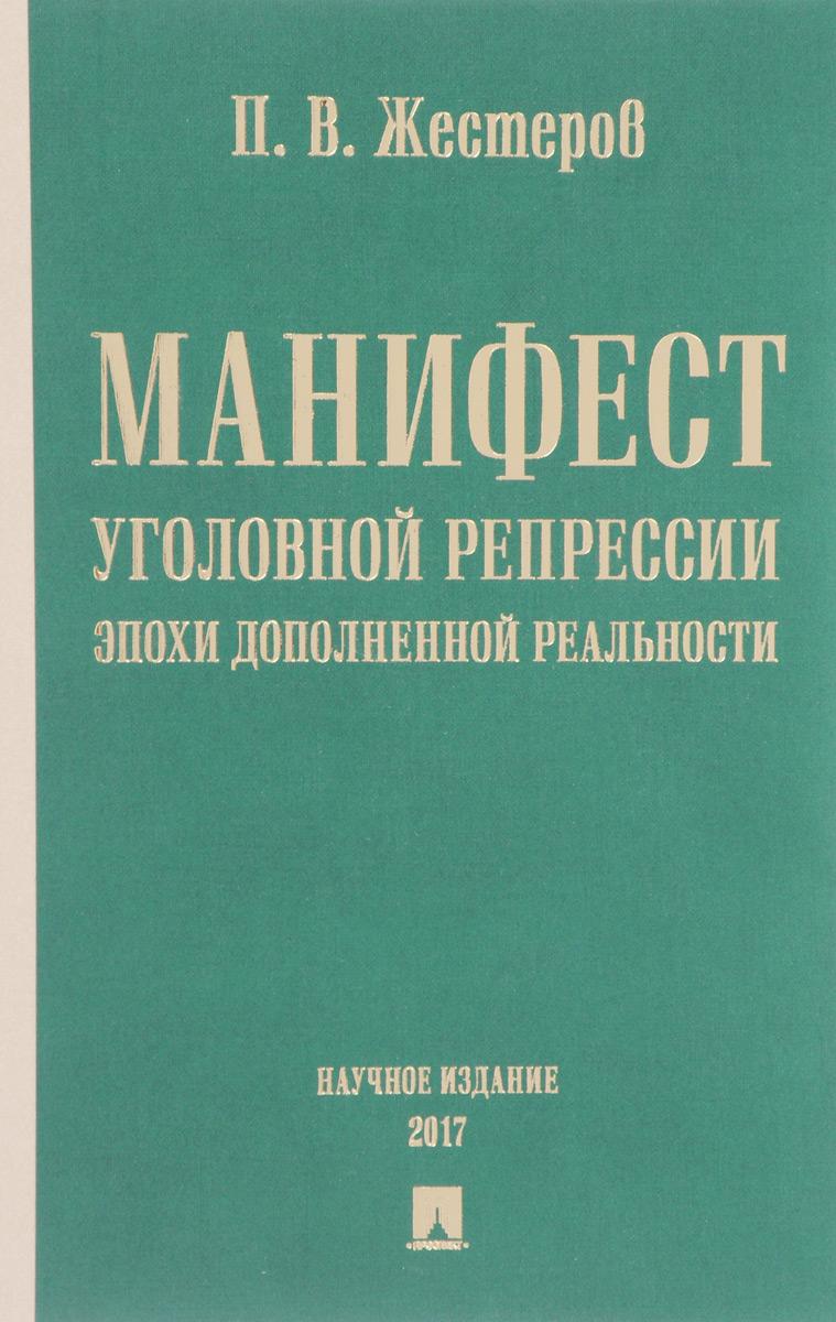 П. В. Жестеров Манифест уголовной репрессии эпохи дополненной реальности