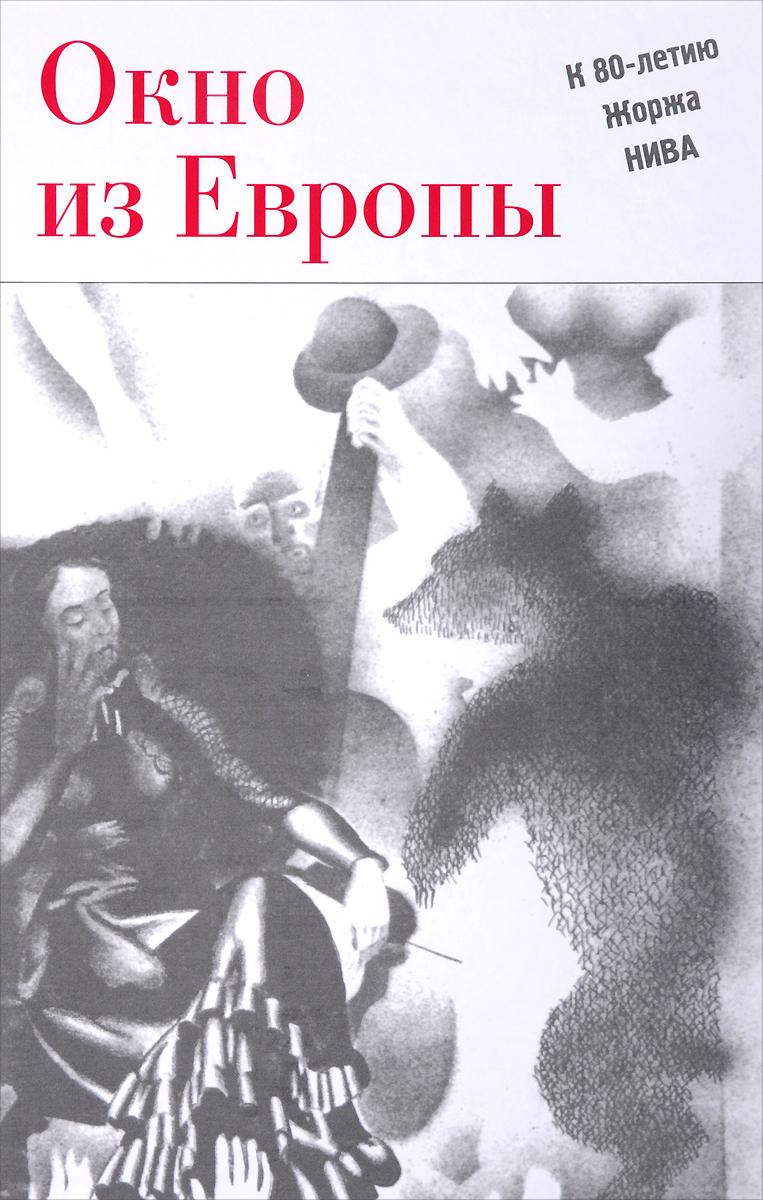Окно из Европы. К 80-летию Жоржа Нива купить шевроле нива в шахтах