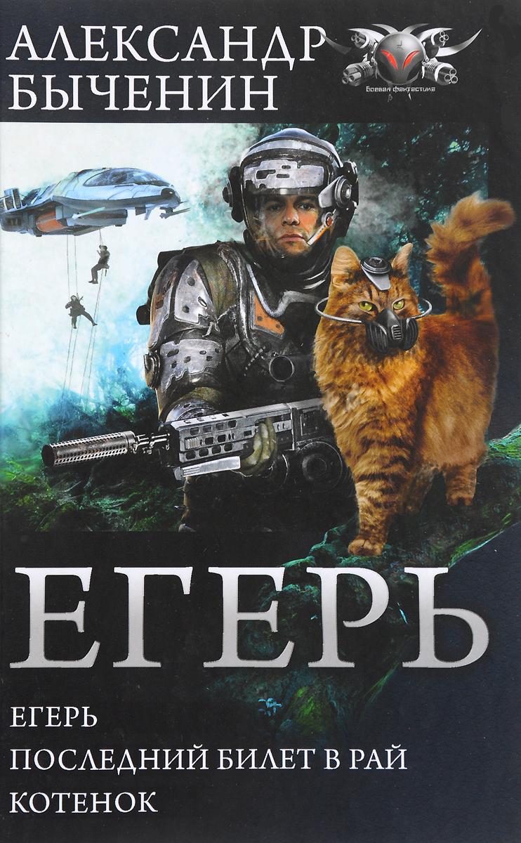 Александр Быченин Егерь быченин а п егерь егерь последний билет в рай котенок