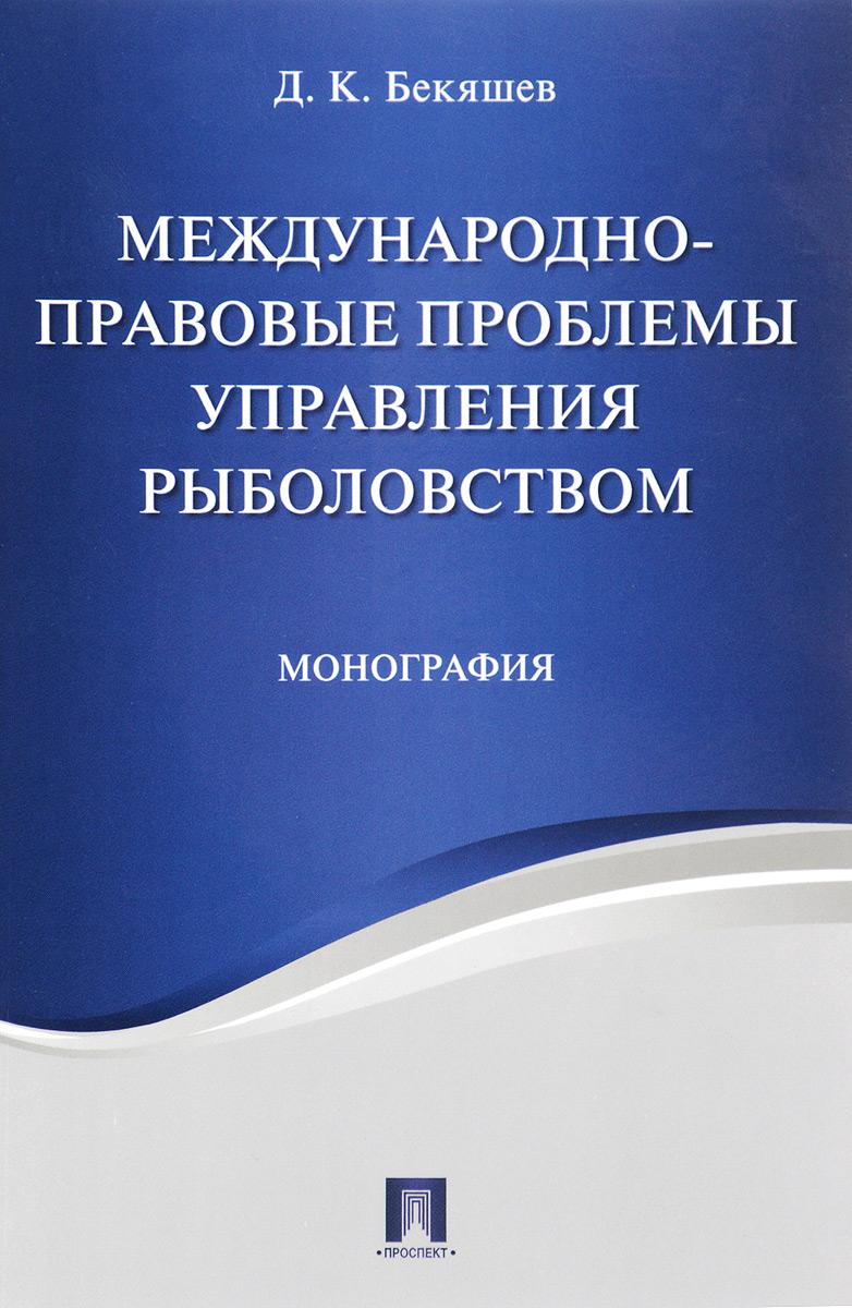 Д. К. Бекяшев Международно-правовые проблемы управления рыболовством