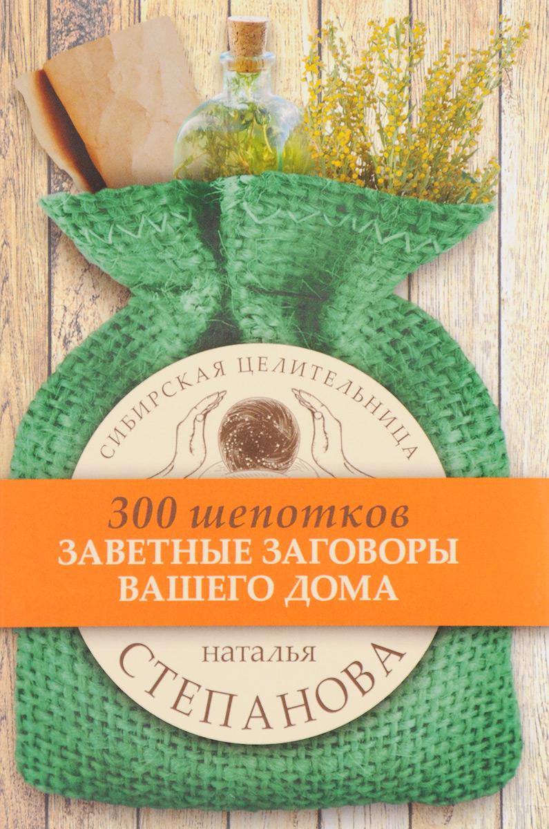 Наталья Степанова Заветные заговоры вашего дома лада лузина заговоры обереги ритуалы