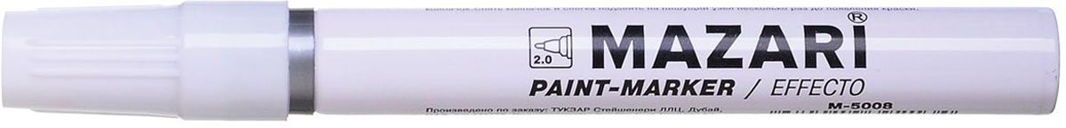 Mazari Маркер-краска Effecto цвет серебристыйМ-5008_серебристыйПерманентный маркер по металлу и любым другим поверхностям (стекло, пластик, дерево) на масляной основе. Имеет долговечный износоустойчивый амортизированный наконечник. Насыщенный цвет сплошной линии, оставляемый маркером, не зависит от цвета поверхности. Толщина линии - 2,0 мм.