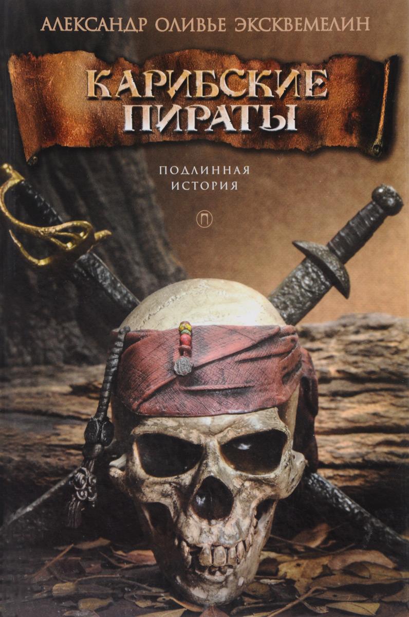 Карибские пираты. Александр Оливье Эксвемелин