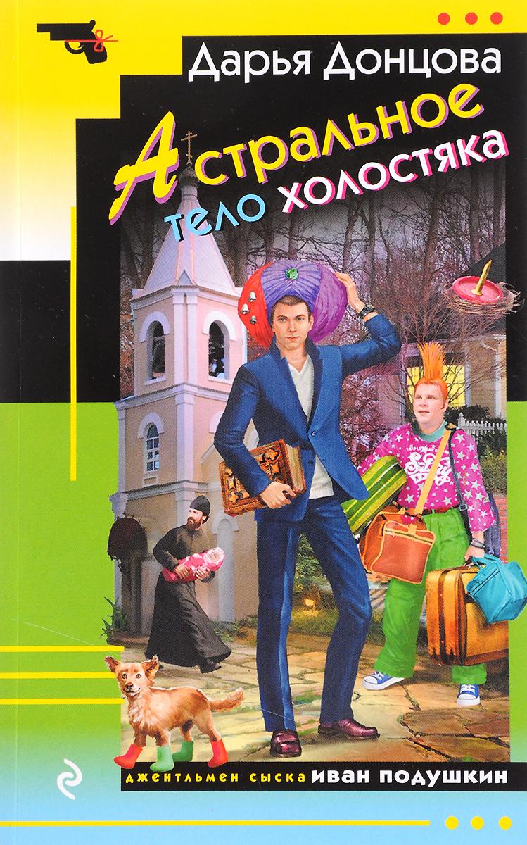 Дарья Донцова Астральное тело холостяка