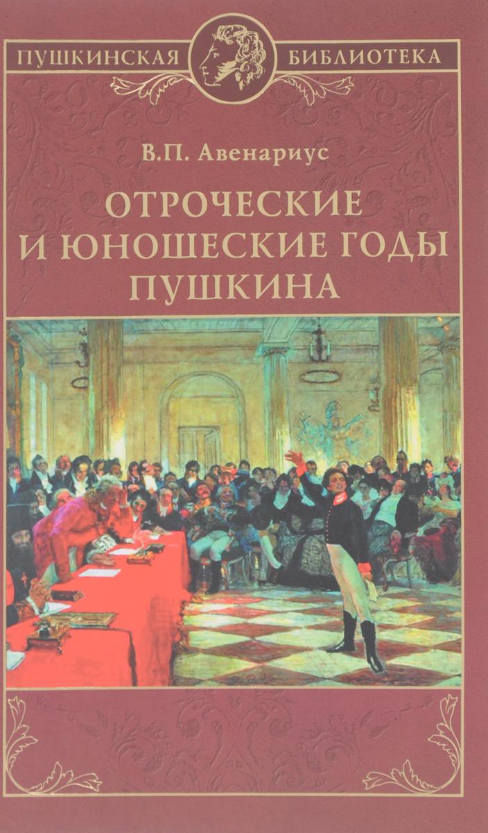 В. П. Авенариус Отроческие и юношеские годы Пушкина василий авенариус юношеские годы пушкина