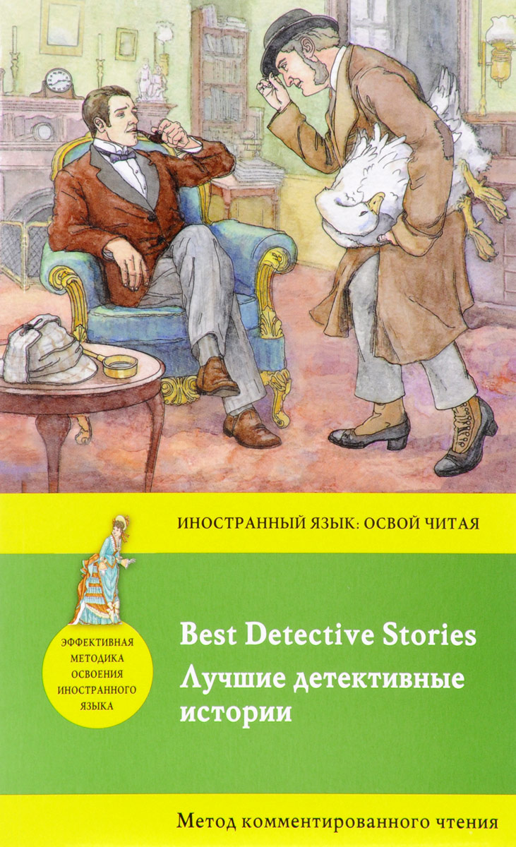 того, что лучшие детективы книги россии должно быть
