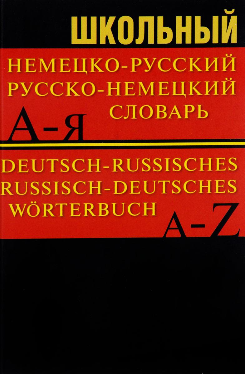 Школьный немецко-русский русско-немецкий словарь / Deutsch-Russisch-Russisch-Deutsch цены