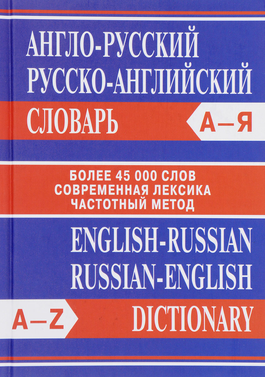 Англо-русский русско-английский словарь / English-Russian Russian-English Dictionary collins essential chinese dictionary