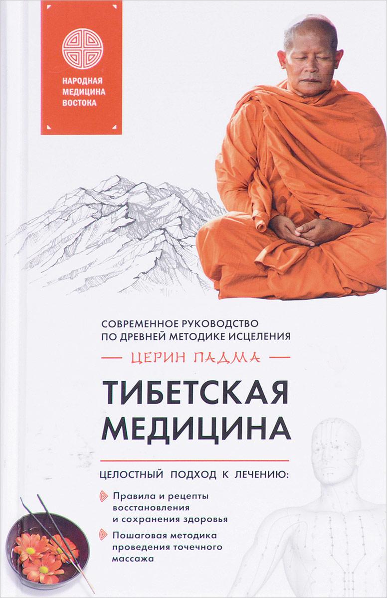 Церин Падма Тибетская медицина кацудзо ниши золотые правила здоровья