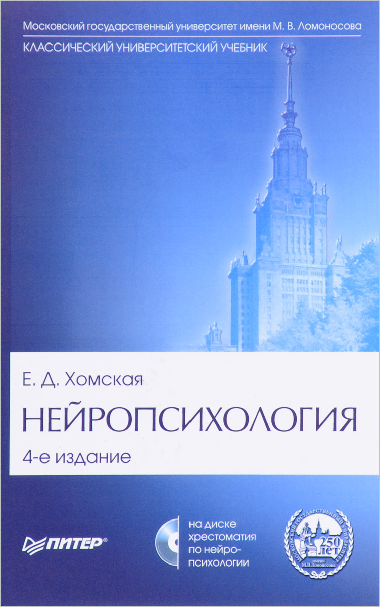 Е. Д. Хомская Нейропсихология (+ CD-ROM)