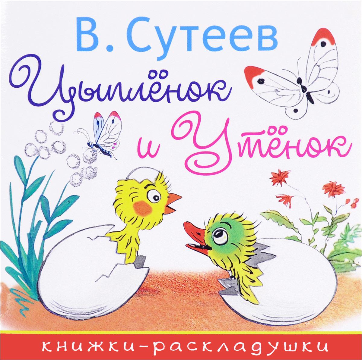 В. Сутеев Цыплёнок и Утёнок говорящие книжки азбукварик книжка цыплёнок