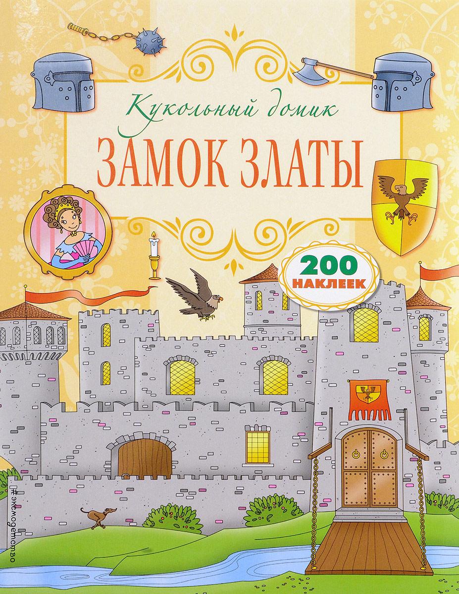 Замок Златы кукольный домик для