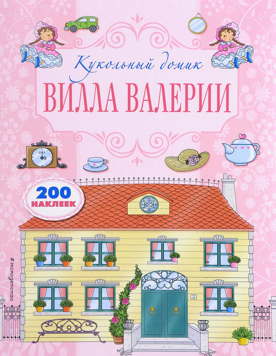 Вилла Валерии кукольный домик для