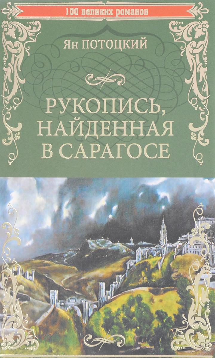 Ян Потоцкий Рукопись, найденная в Сарагосе ян ван хейсум