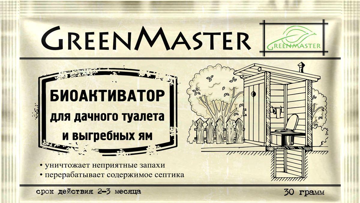 Биоактиватор Greenmaster, для дачных туалетов и выгребных ям, 30 гGR БА 30тБиоактиватор Greenmaster предназначен для дачных туалетов и выгребных ям. Уничтожает неприятные запахи. Перерабатывает содержимое септика.Товар сертифицирован.