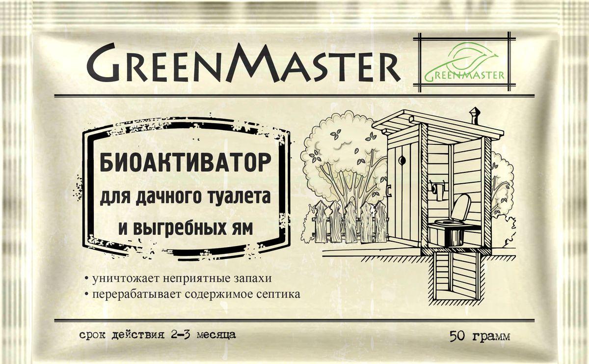 Биоактиватор Greenmaster, для дачных туалетов и выгребных ям, 50 гGR БА 50тБиоактиватор Greenmaster предназначен для дачных туалетов и выгребных ям. Уничтожает неприятные запахи. Перерабатывает содержимое септика.Товар сертифицирован.