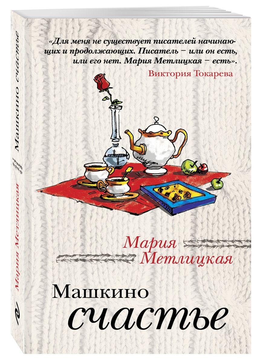 Мария Метлицкая Машкино счастье