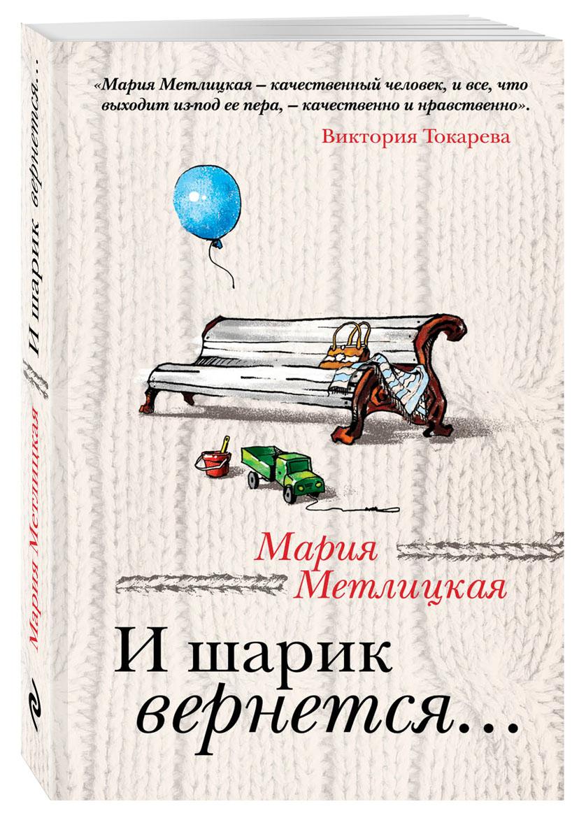 Мария Метлицкая И шарик вернется...