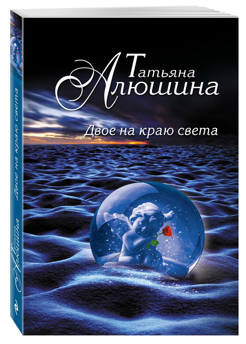 Татьяна Алюшина Двое на краю света татьяна алюшина счастье среднего возраста