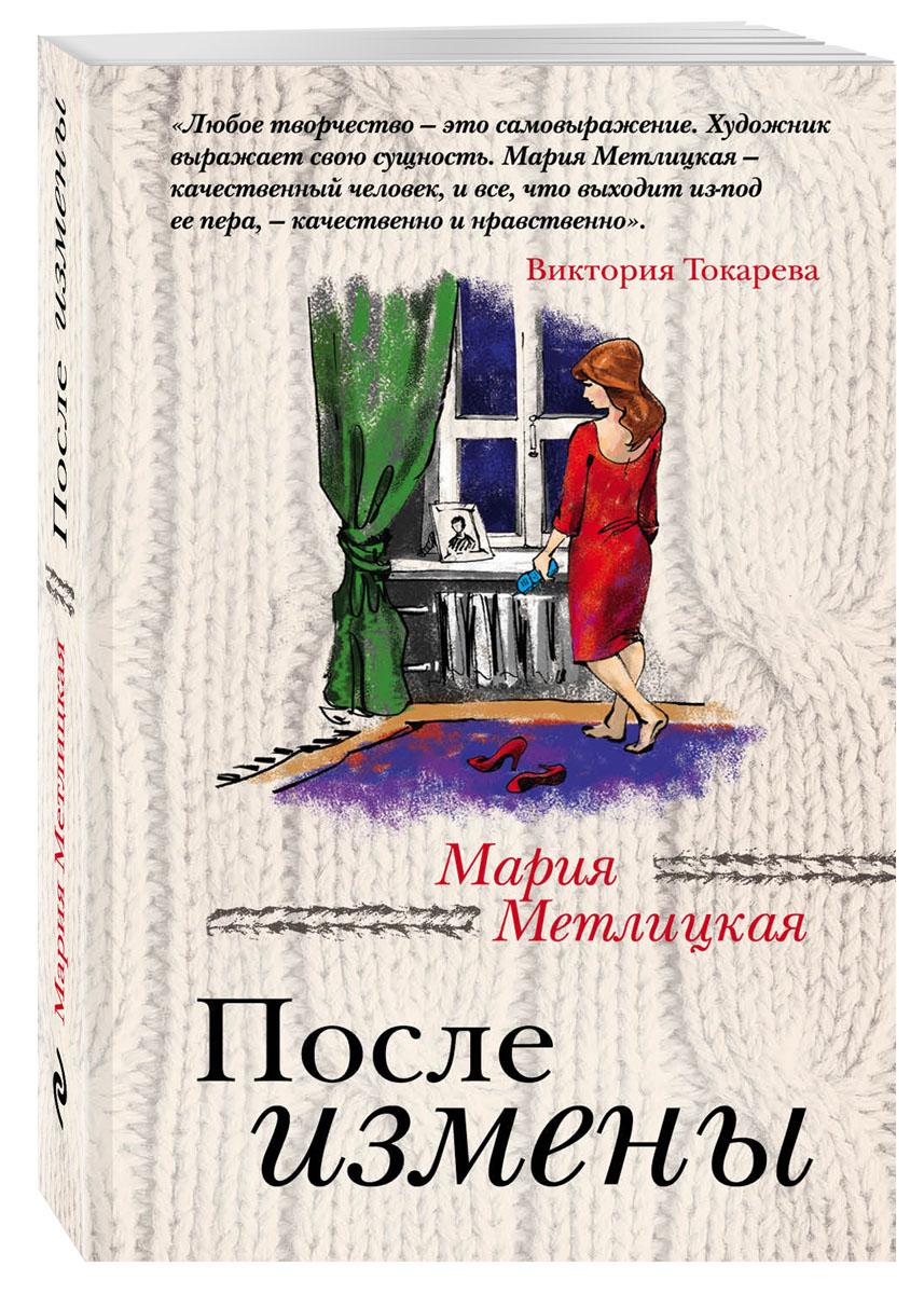 Мария Метлицкая После измены