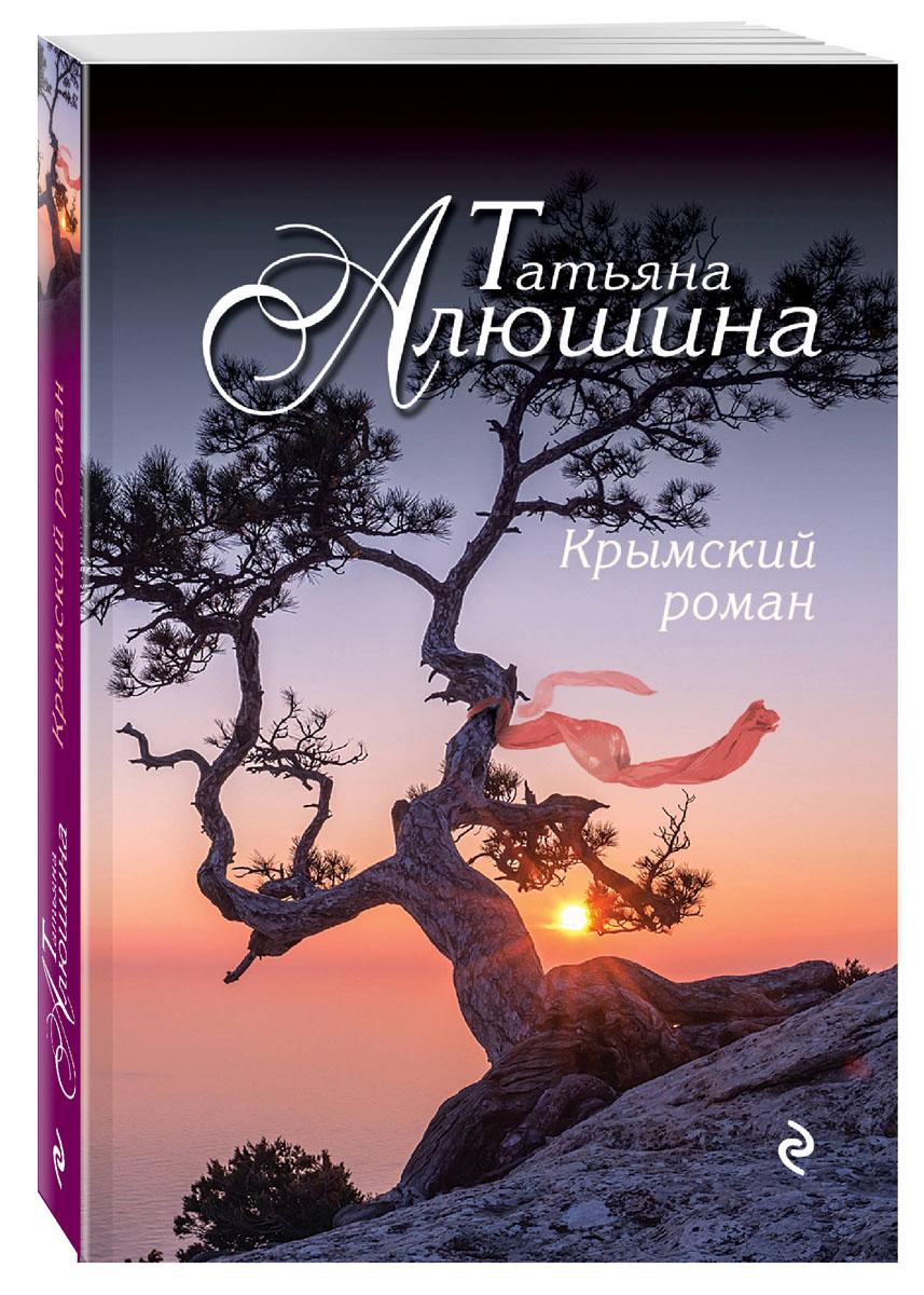 Татьяна Алюшина Крымский роман алюшина татьяна александровна крымский роман роман