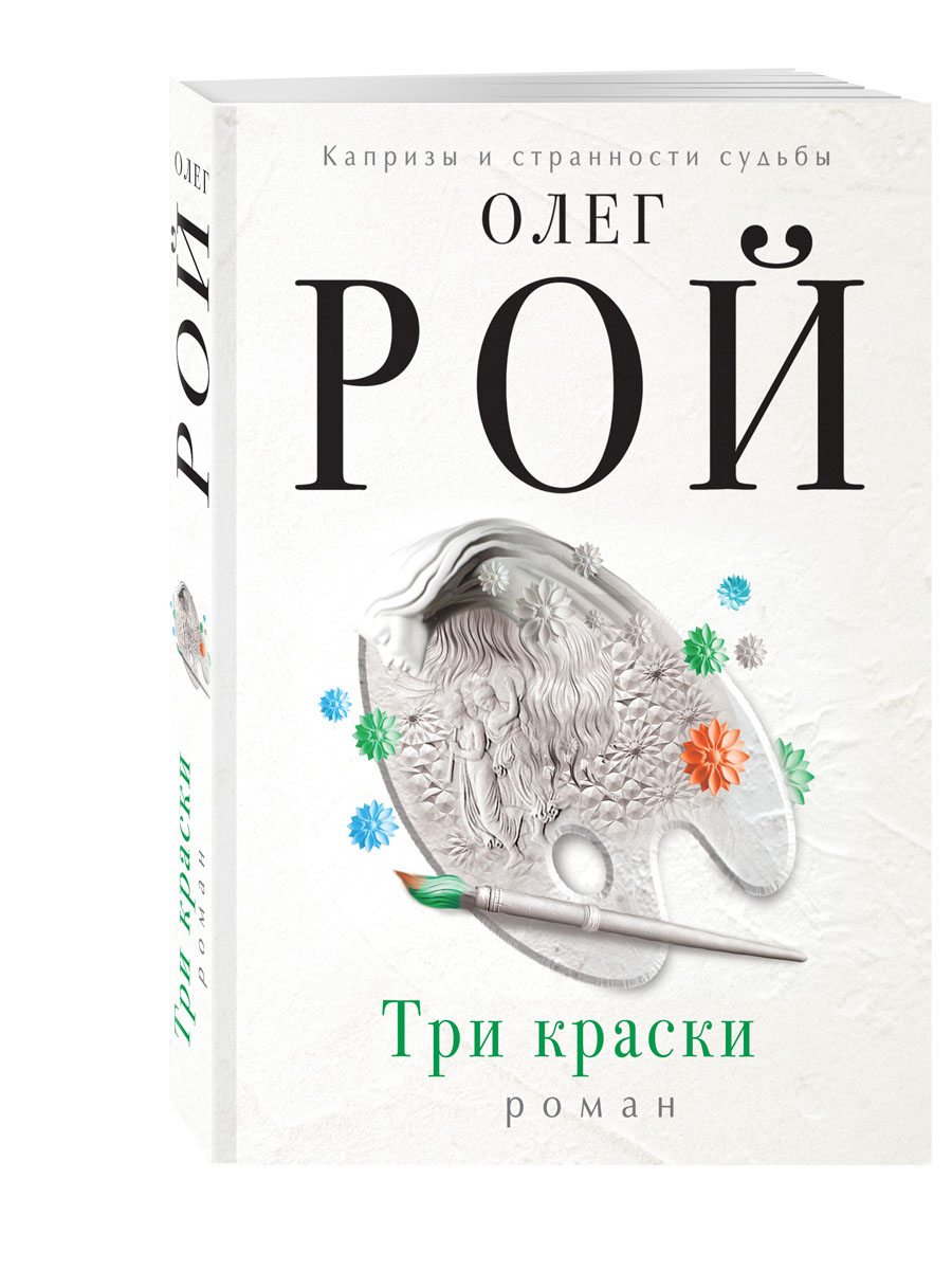 Олег Рой Три краски