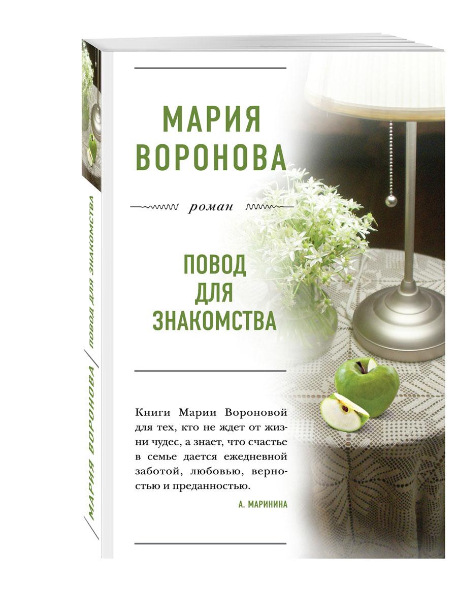 Мария Воронова Повод для знакомства