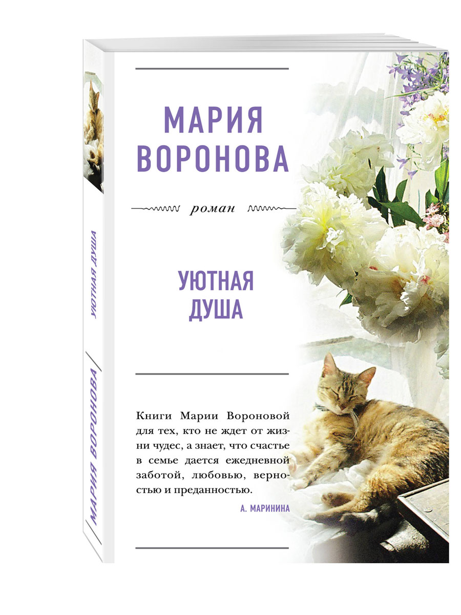 Мария Воронова Уютная душа