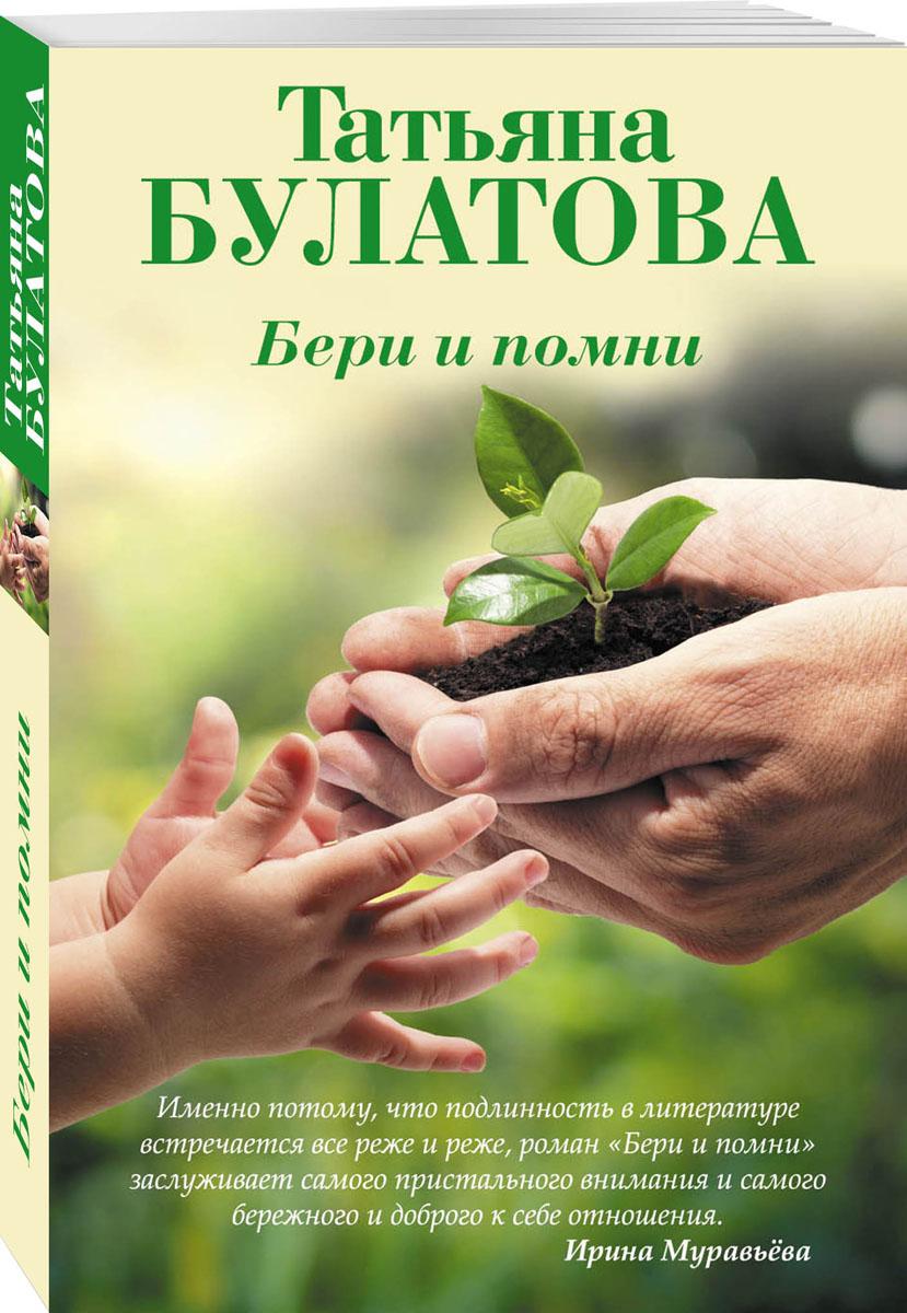 Татьяна Булатова Бери и помни татьяна булатова а другой мне не надо