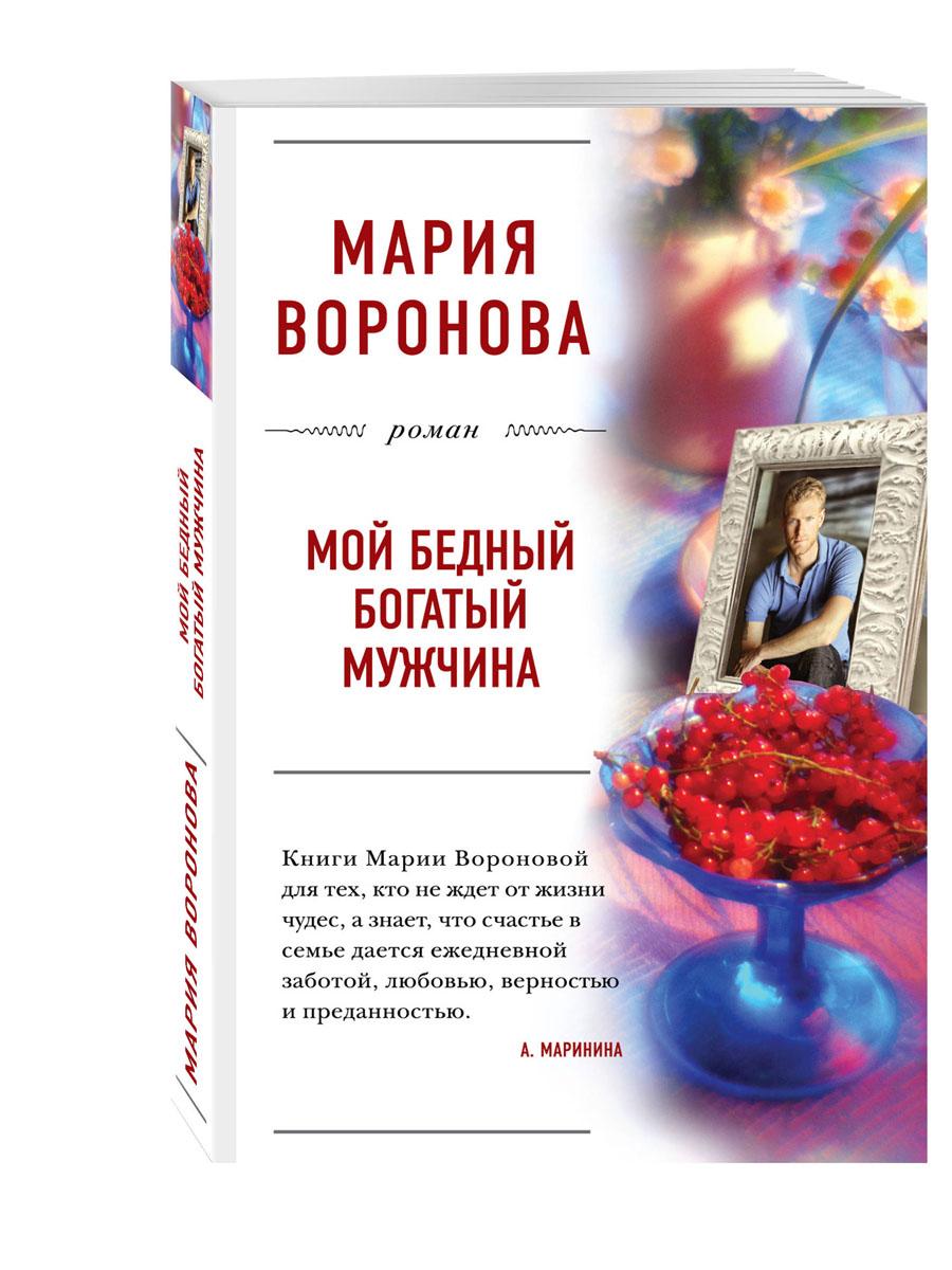 Мария Воронова Мой бедный богатый мужчина