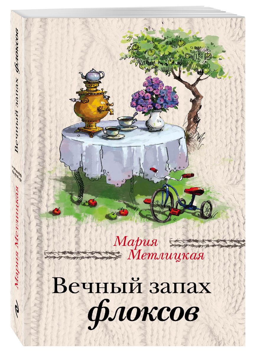 Метлицкая М. Вечный запах флоксов женское счастье чай