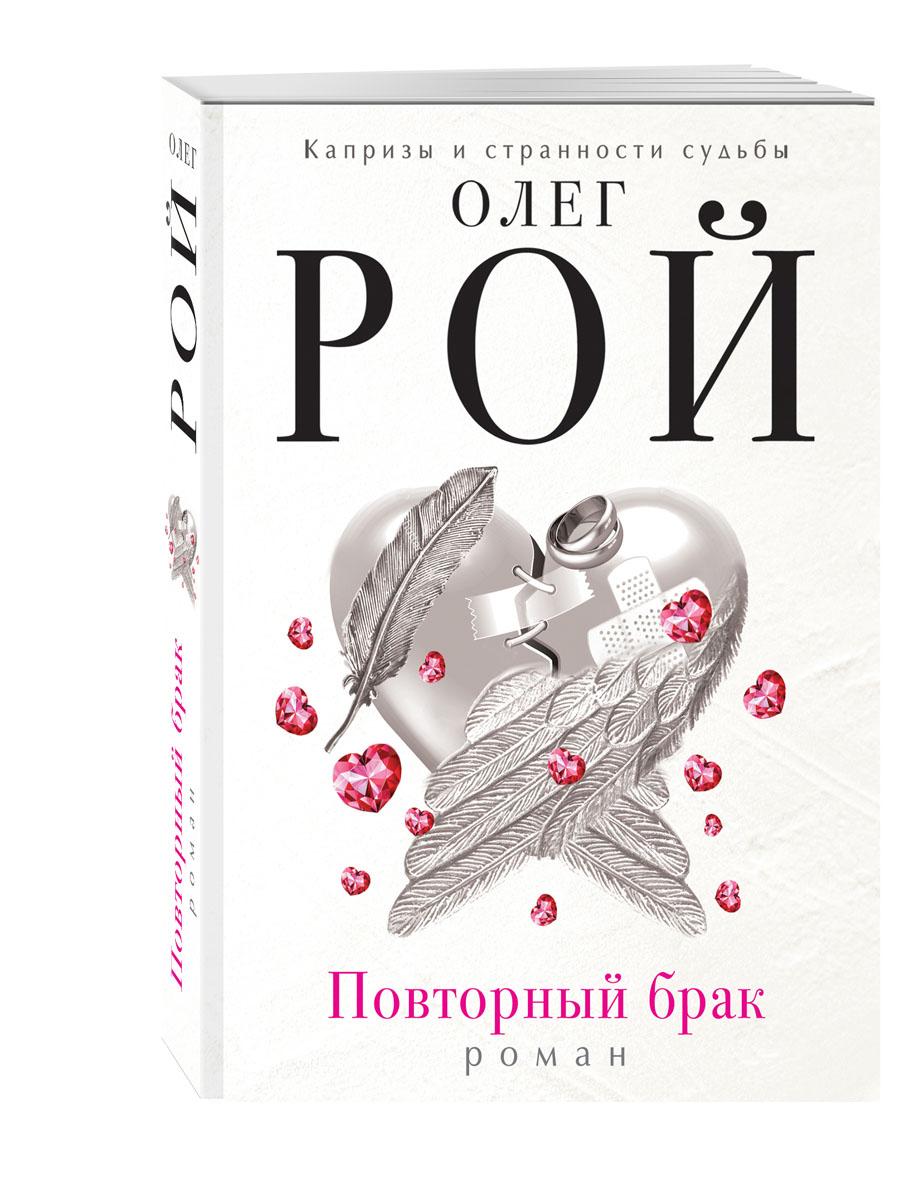 Олег Рой Повторный брак ISBN: 978-5-699-93887-2