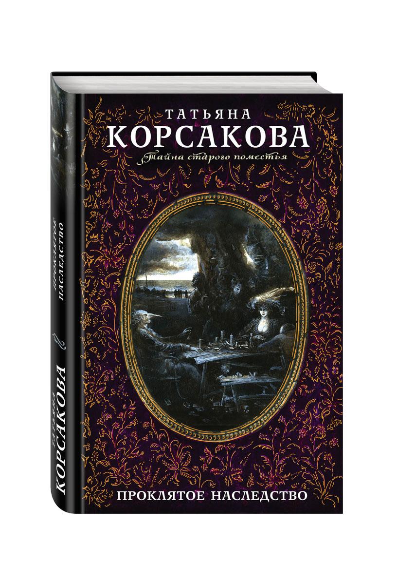 Татьяна Корсакова Проклятое наследство стервятники
