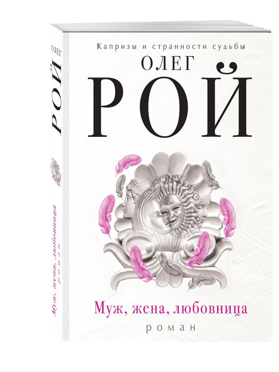 Олег Рой Муж, жена, любовница евгения перова к другому берегу