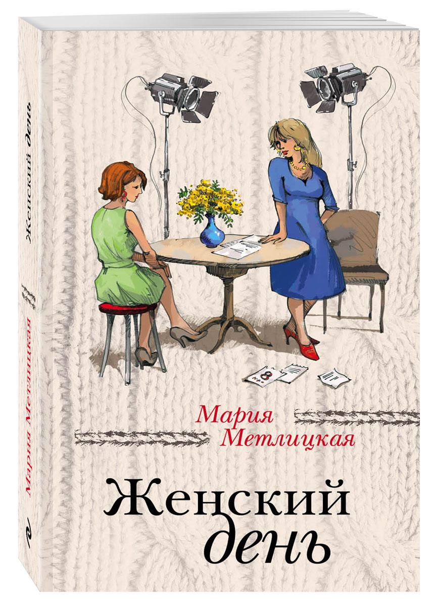 Метлицкая Мария Женский день
