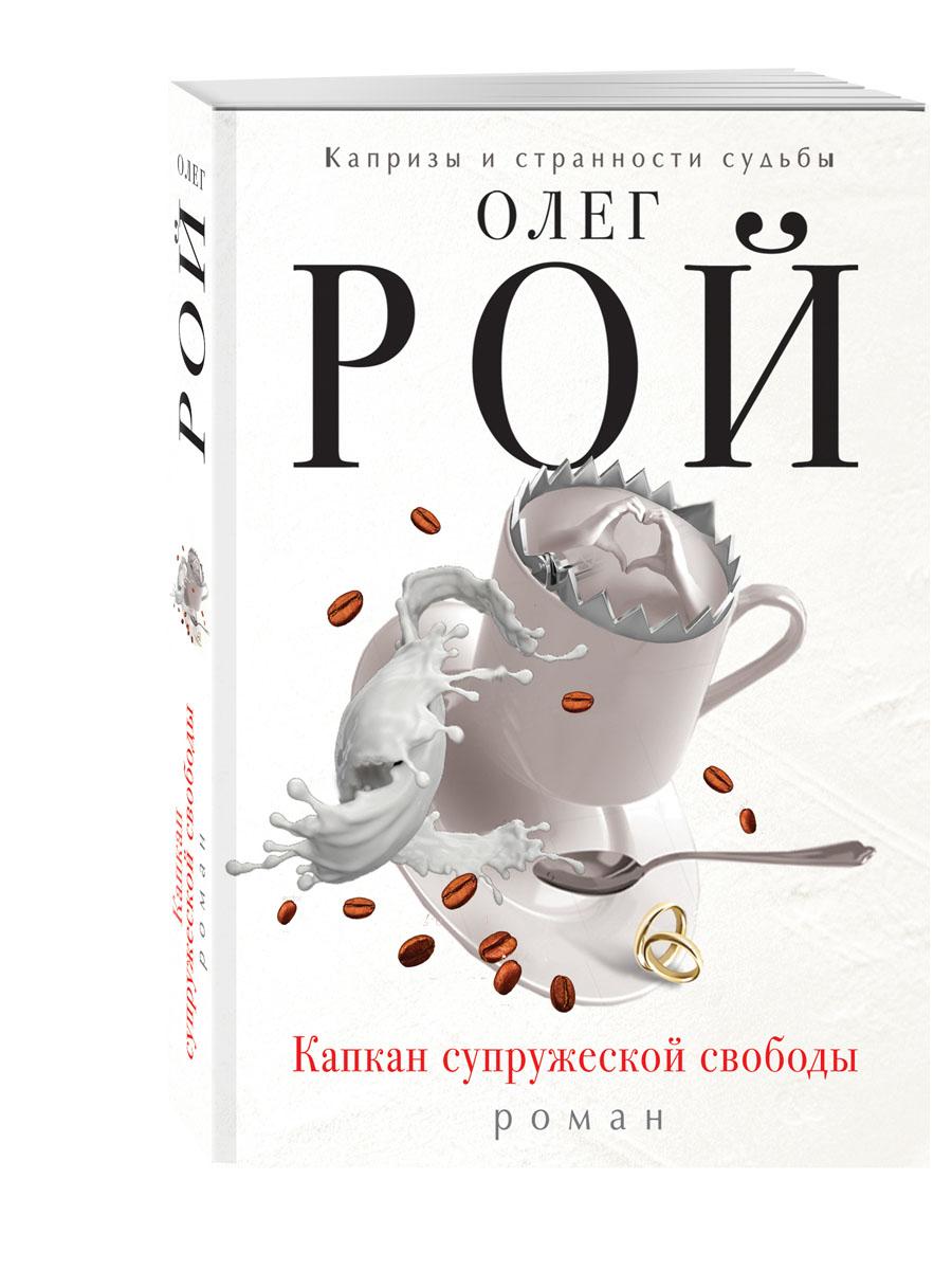 Рой Олег Капкан супружеской свободы чувство вины в рекламе как побудить клиентов к покупке