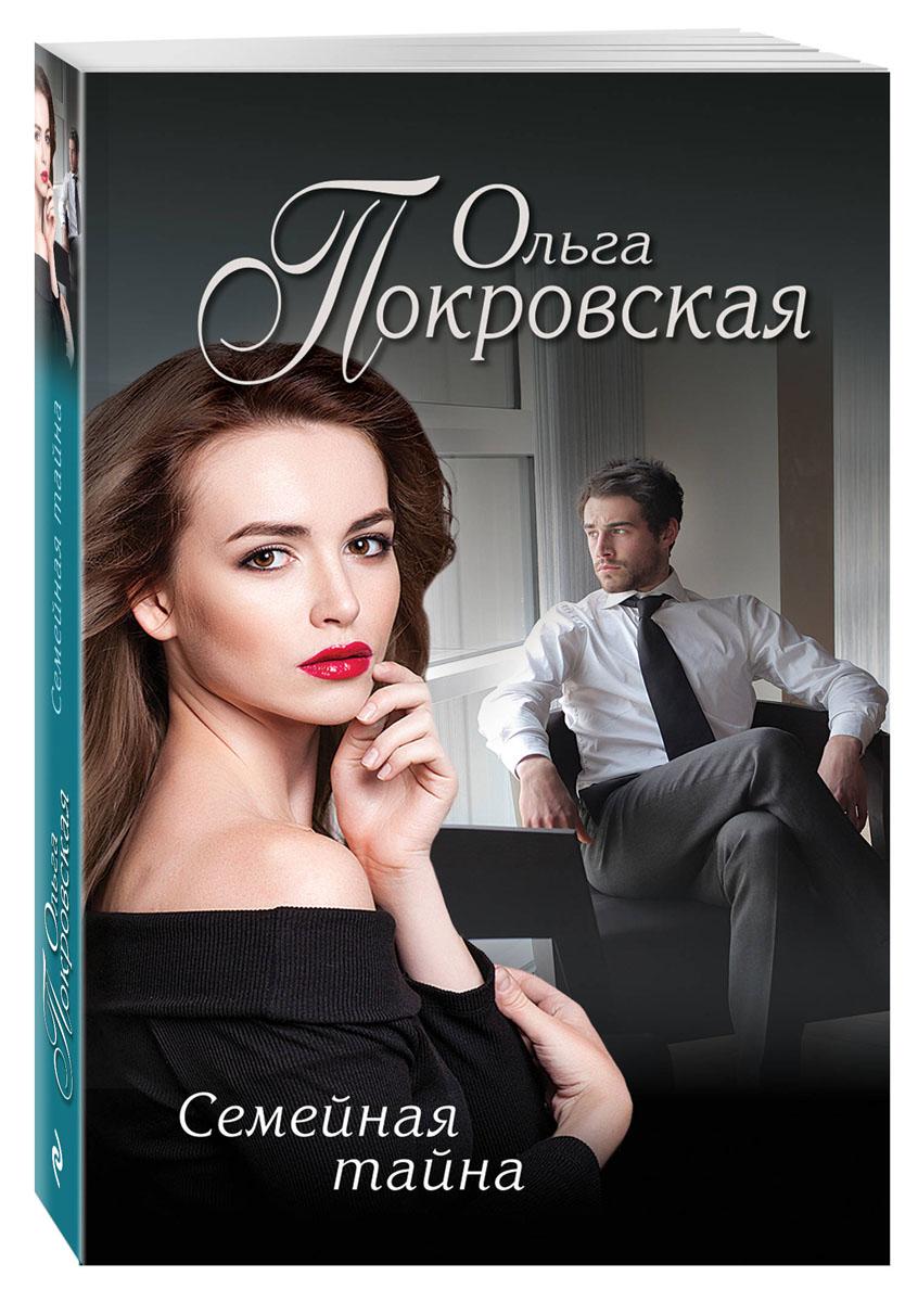 Ольга Покровская Семейная тайна