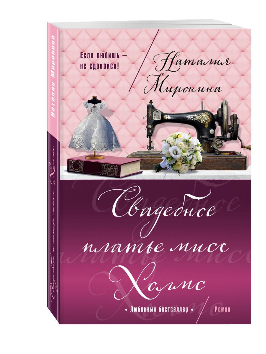 Миронина Наталия Свадебное платье мисс Холмс